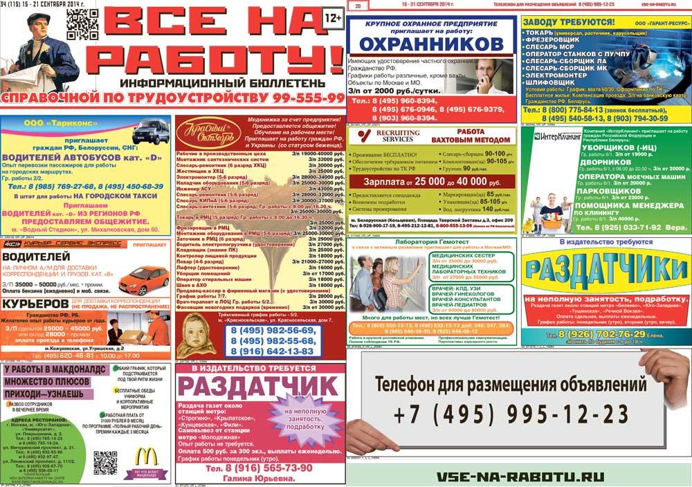 Обложка газеты ВСЕ НА РАБОТУ!